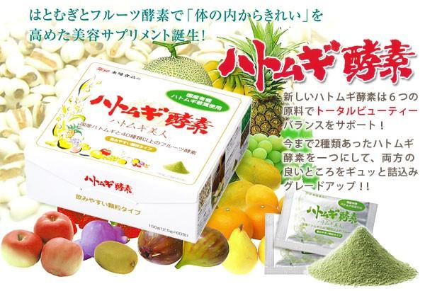 はとむぎとフルーツ酵素で「体の中からきれい」を高めた美容サプリメントハトムギ酵素
