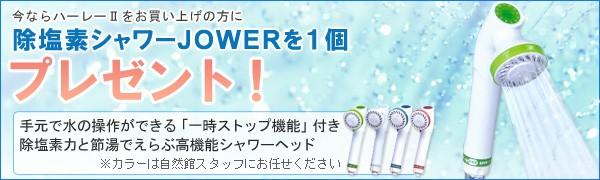 除塩素シャワーJOWERを1個プレゼント!