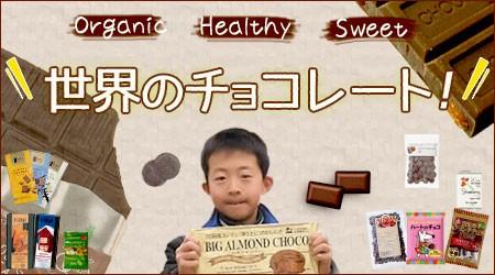 世界のチョコレート