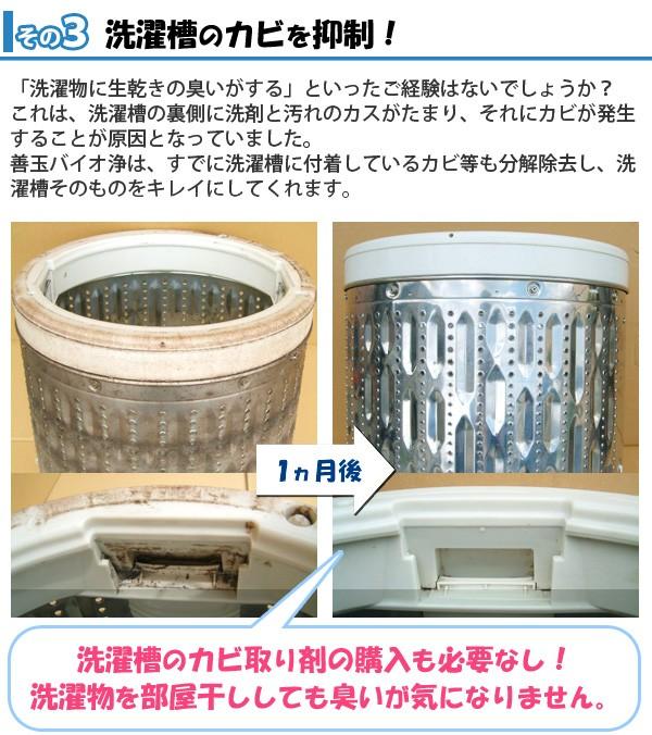 善玉バイオ 浄 ジョウ JOE 洗濯槽のカビを抑制してくれるのでカビ取り剤の購入も必要なし!