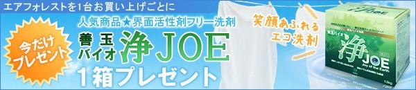 プレゼント,JOE,ジョウ,浄,善玉バイオ,洗濯用洗剤,界面活性剤フリー,