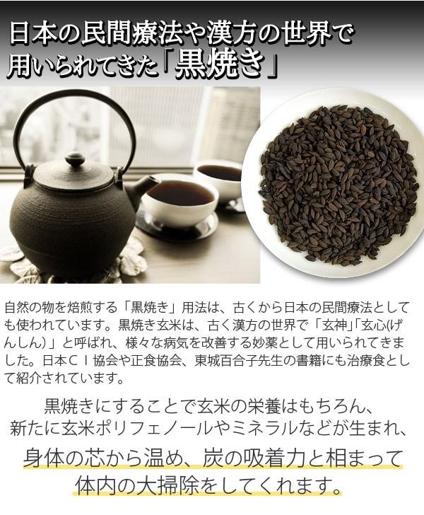 もみ殻のまま遠赤外線焙煎 黒焼き玄米茶 日本の民間療法や漢方の世界で用いられてきた黒焼きは玄米の栄養はもちろん、新たに玄米ポリフェノールやミネラルなどが生まれ、身体の芯から温め、炭の吸着力と相まって体内の大掃除をしてくれます。