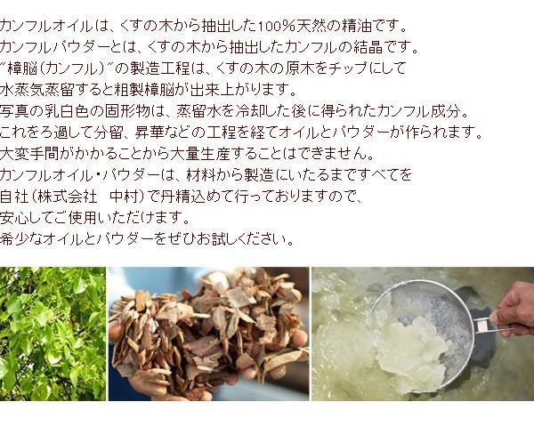 カンフルオイルはくすのきから抽出した100%天然の精油です。