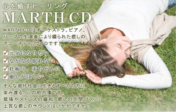 元気になりたい、眠れない、妊娠中・・・そんなときにおススメの、癒しのアコースティックCDです