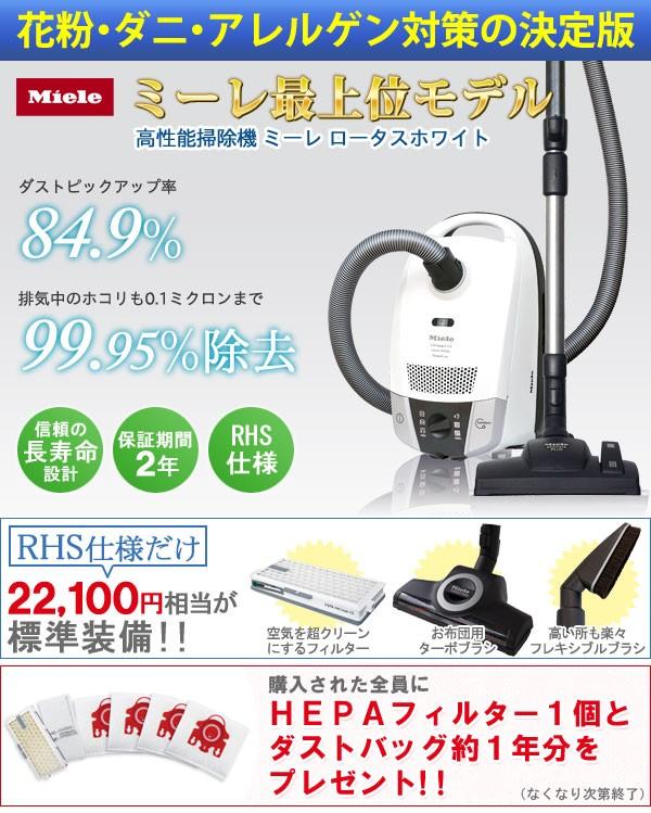 ミーレ最上位モデル 高性能掃除機 ロータスホワイト RHS使用だから特典つき!ダストバック約1年分もプレゼント