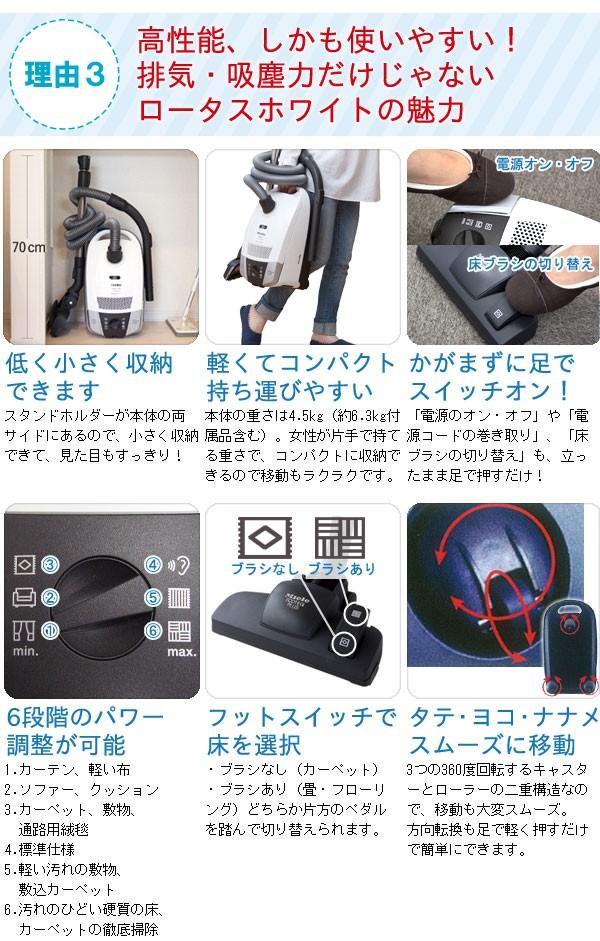 ミーレ掃除機は高性能!しかも使いやすい!排気・吸塵力だけじゃないロータスホワイトの魅力