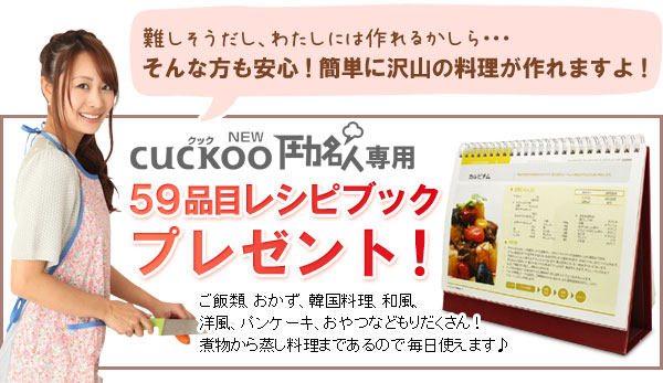 CUCKOO(クック)NEW圧力名人専用59品目レシピブックプレゼント!