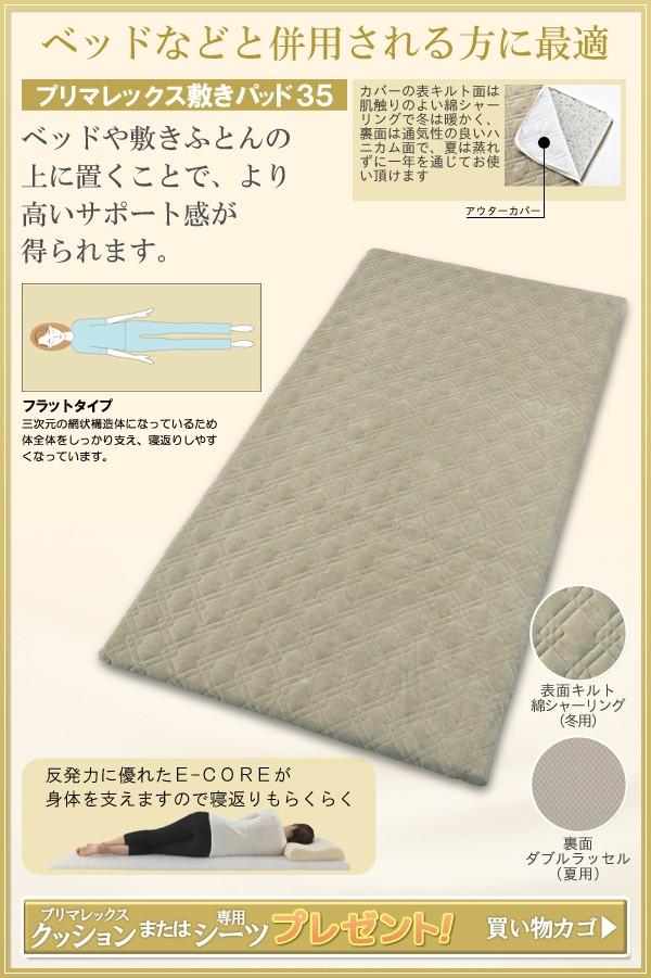 ベッドや敷きふとんの上に置くことで、より高いサポート感が得られます