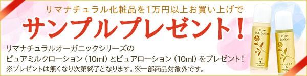 リマナチュラル化粧品を1万円以上お買い上げで ピュアローション(10ml)、ピュアミルクローション(10ml)をプレゼント!※プレゼントはなくなり次第終了となります。
