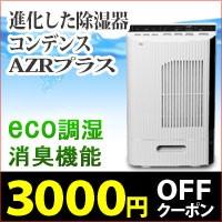 PURE・HEART自然館 コンデンス除湿機AZRプラス3,000円OFFクーポン!