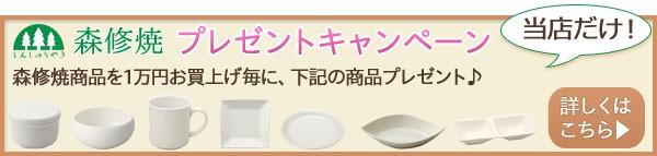 森修焼商品を1万円お買い上げごとにプレゼント!