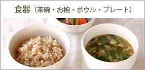 食器シリーズ(茶碗・おわん・ボウル)