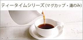 ティータイムシリーズ(マグカップ・湯のみ)