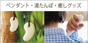 ペンダント・湯たんぽ・癒しグッズ