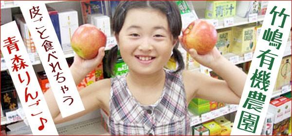 竹嶋りんご