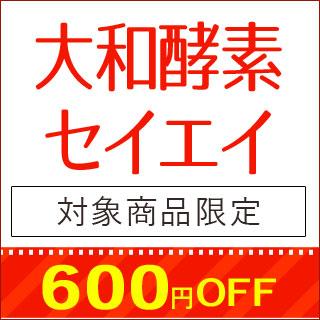 【自然館】大和酵素セイエイ 3本購入時【600円OFF】