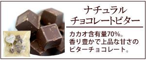 サクッとショコラ