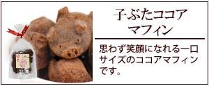 ハートココアクッキー