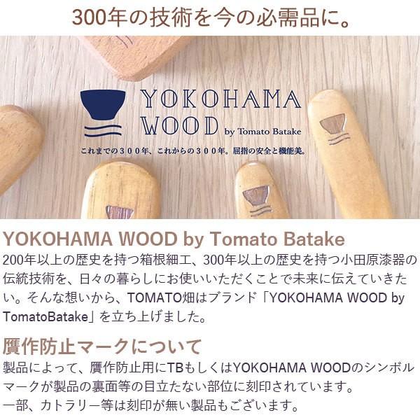 横浜ウッド yokohamawood