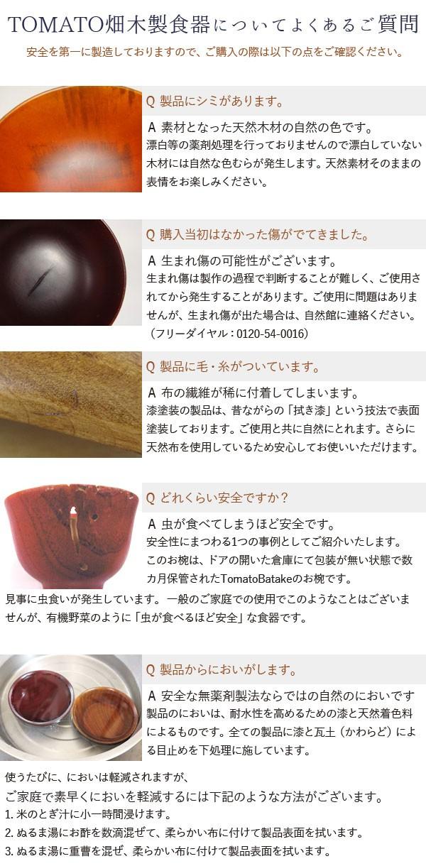 TOMATO畑木製製品についてよくある質問