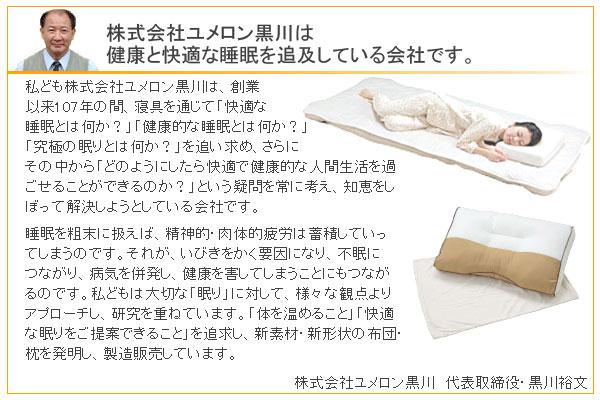オーラ蓄熱繊維で冷えをしっかりカバーします