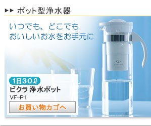 ゼンケンZENKEN浄水器 ポット型浄水器ビクラ浄水ポット