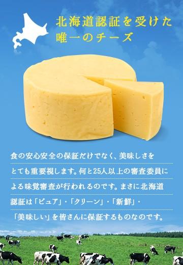 北海道認証チーズ