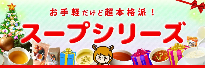 小見出_スープ