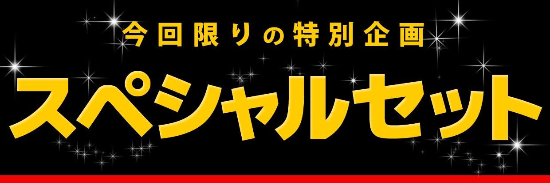 小見出_スペシャル