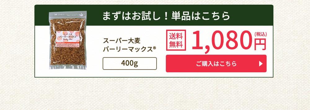 400g通常価格