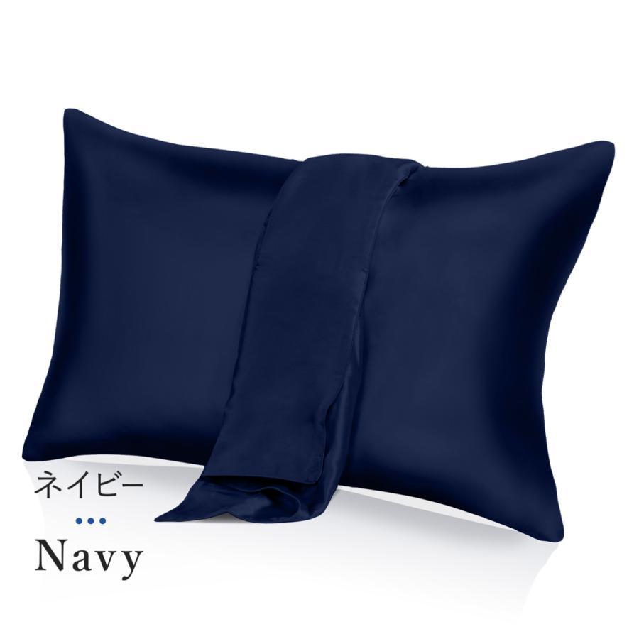 枕カバー シルク まくらカバー ピローケース 抗菌 高品質 敏感肌 ヘアケア 滑らか 安眠 ファスナータイプ パサつき 43×63|shizenshop|14