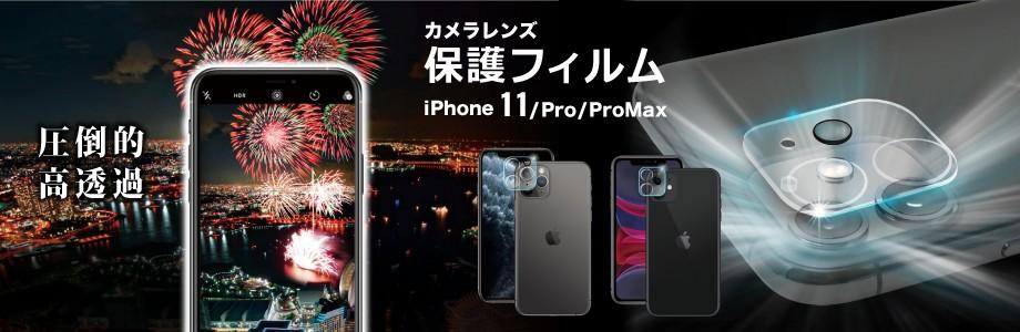 iPhone11 レンズフィルム