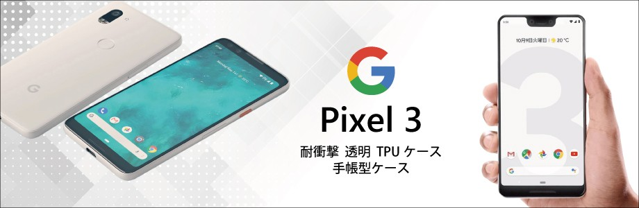 Google Pixel ケース 手帳