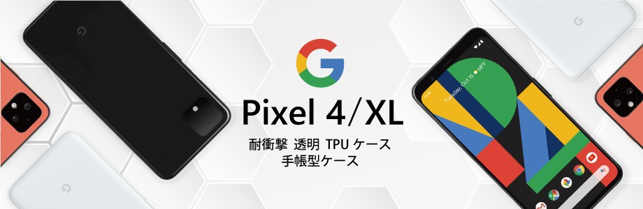 Pixel4 フィルム ガラス ケース