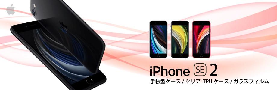 iPhoneSE 第2世代