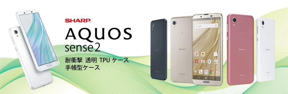 AQUOS sense2 ケース 手帳