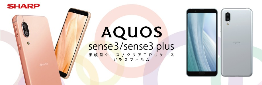 sense3 lite フィルム ガラス ケース