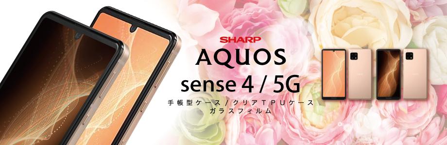sense4/sense5G