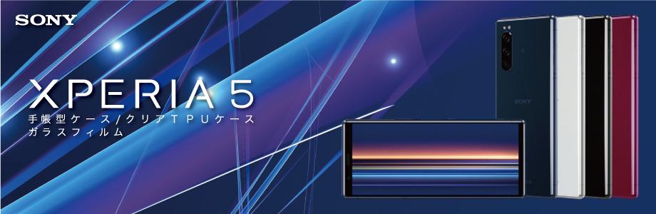 xperia5 フィルム ガラス ケース