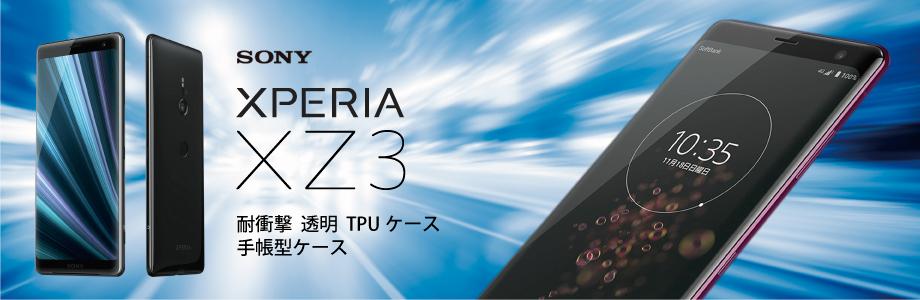 XZ3 手帳型 ケース TPU ケース カバー ガラスフィルム