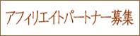 アフィリエイト【あなたのブログ・サイトで簡単報酬!!】