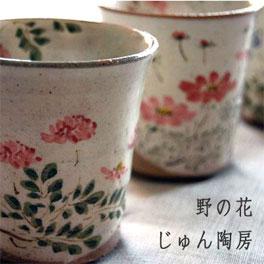 カワイイ☆野の花☆じゅん陶房
