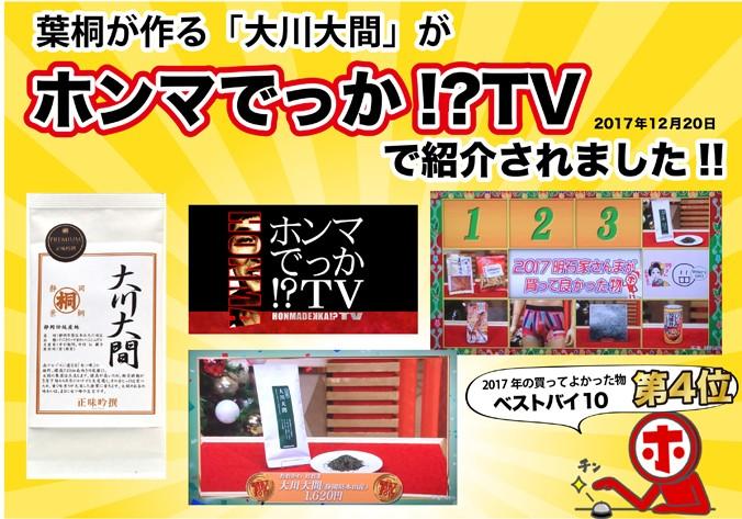 「ホンマでっかTV!?」で大川大間がテレビで紹介されました
