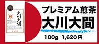 大川大間サイドバナー