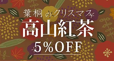 高山紅茶5%OFF