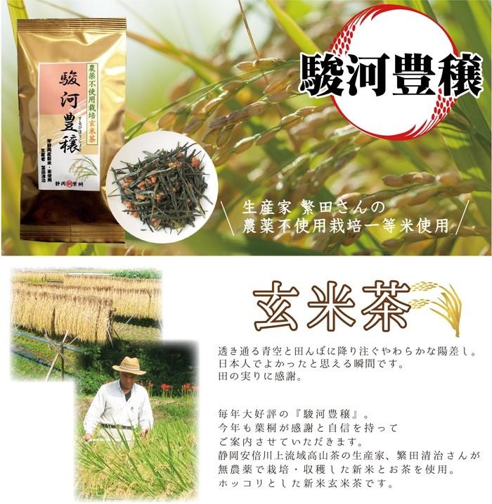 2018年産玄米茶 茶葉 静岡茶 農薬不使用栽培 日本茶 お茶っ葉 特徴 栄養パワーの違い 栄養を無駄にしない淹れ方