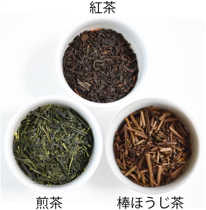 3種類の茶葉