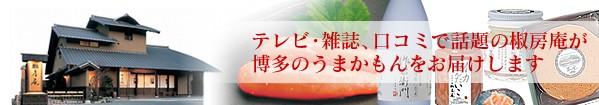 九州・博多の産直品お取り寄せ通販サイト【椒房庵(しょぼうあん)】