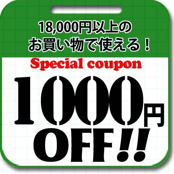 全品対象期間限定18000円以上ご注文で1000円引きクーポン