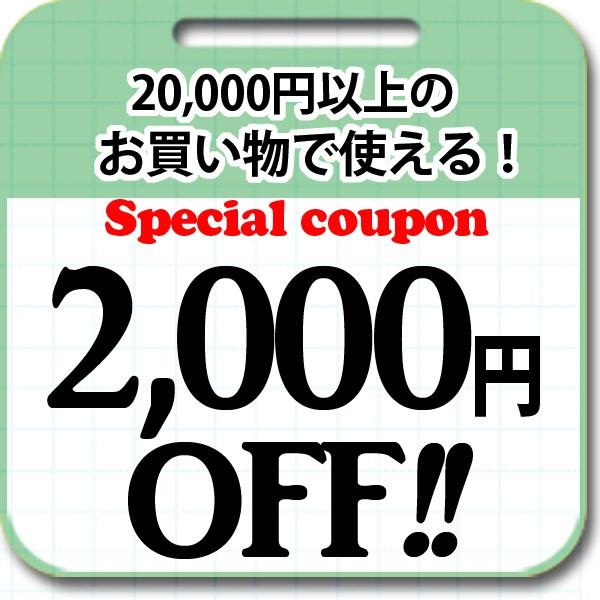 全品対象20,000円以上ご注文で2,000円引きクーポン
